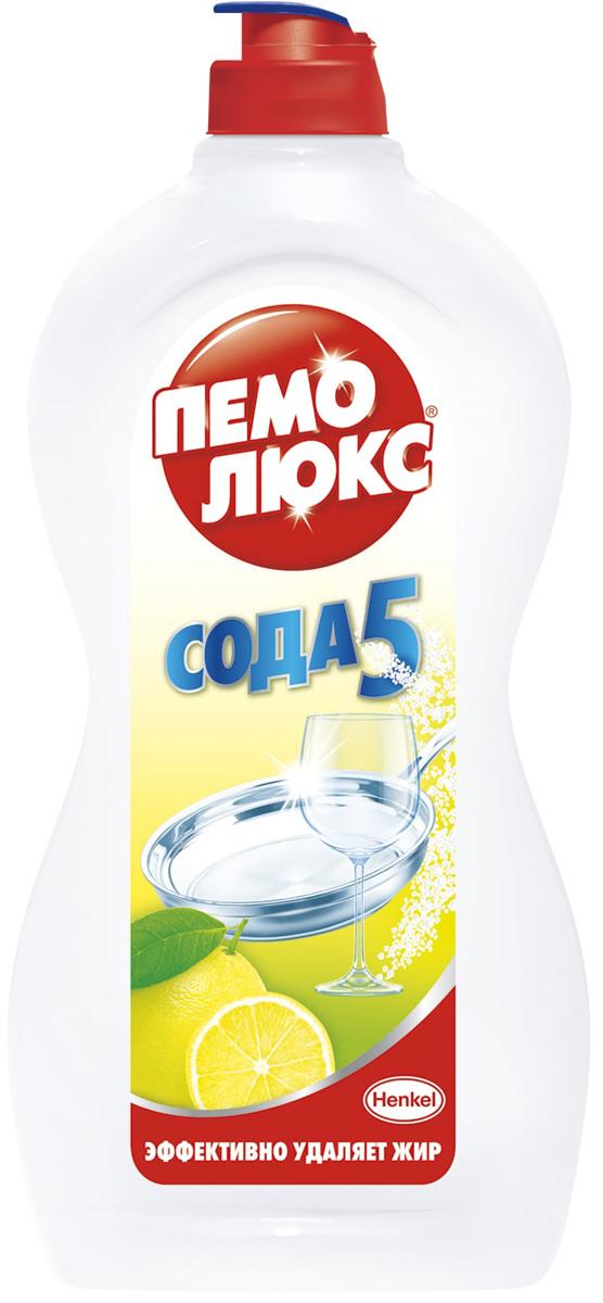 Средство для мытья посуды Пемолюкс Лимон, 450 мл2159264Средство для мытья посуды Пемолюкс Лимон: - эффективность против жира даже в холодной воде, - универсальное использование для всех видов посуды, - экономичность в использовании, - безопасное средство - без агрессивных химикатов, - аромат свежести и чистоты. Состав: 5-15% анионные ПАВ, Товар сертифицирован.