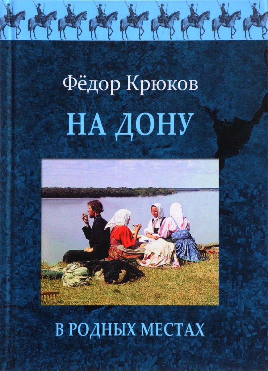 Федор Крюков На Дону. В родных местах