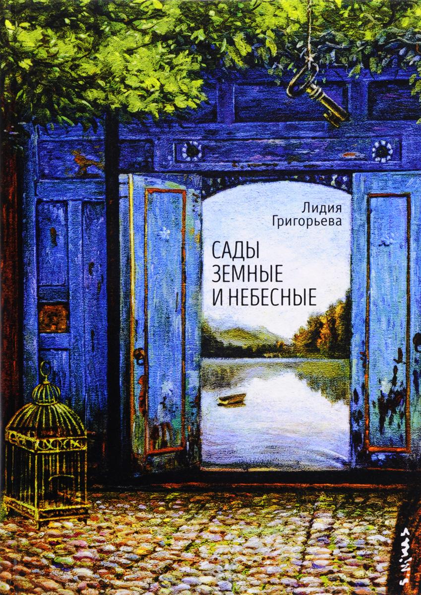 Лидия Григорьева Сады земные и небесные