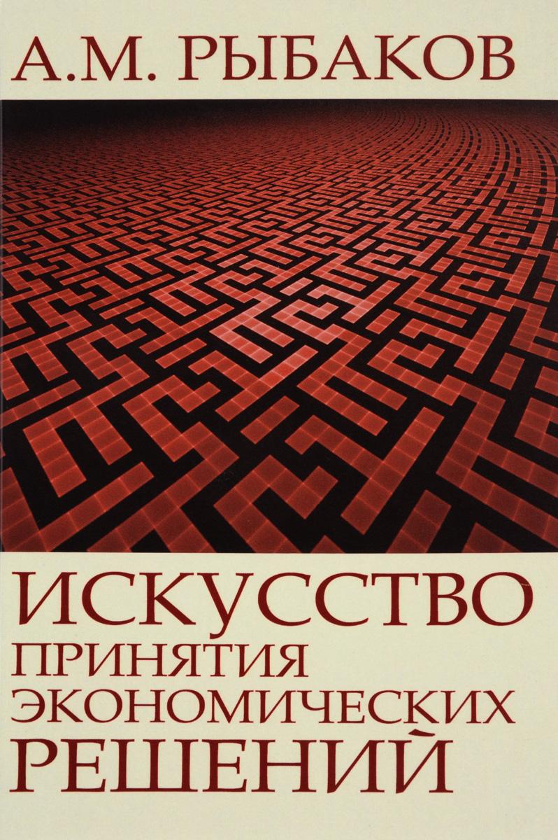 Искусство принятия экономических решений. Доклады, статьи, интервью Основную часть книги составляют...