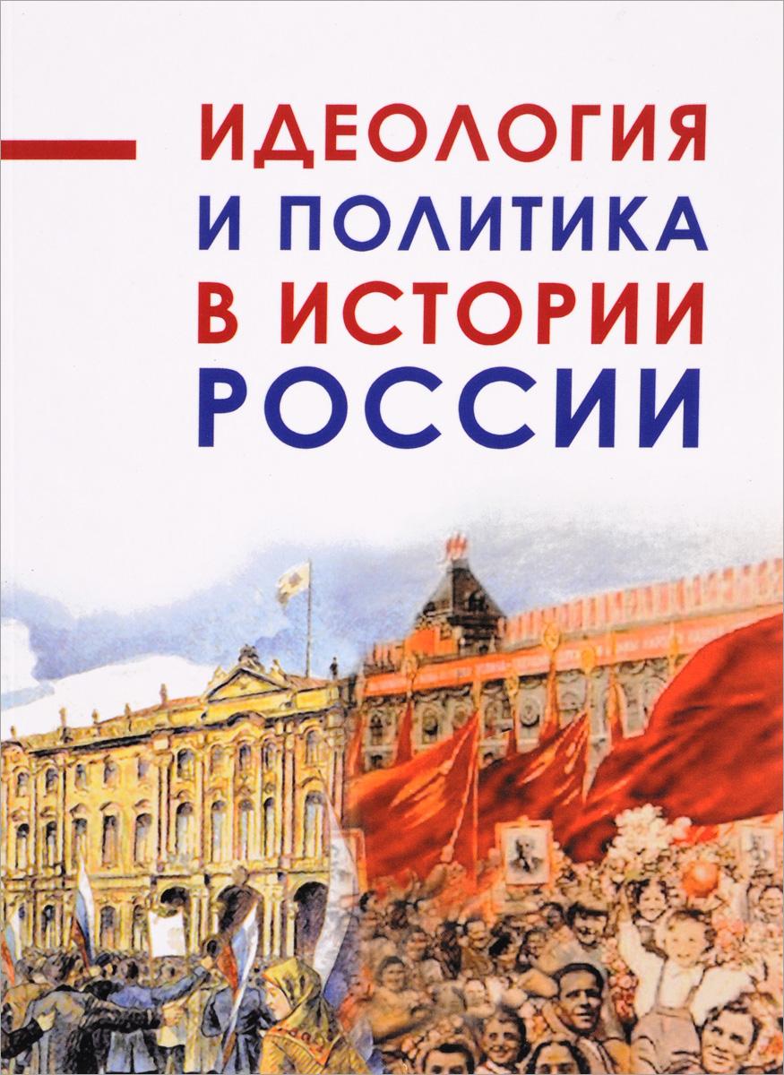 Идеология и политика в истории России щипков а вопросы идеологии
