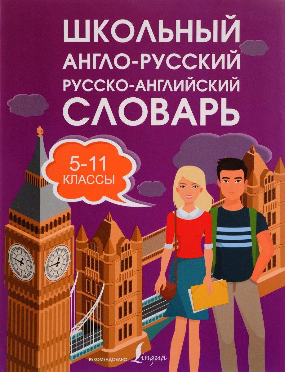 Школьный англо-русский русско-английский словарь. 5-11 классы автор не указан школьный англо русский и русско английский словарь