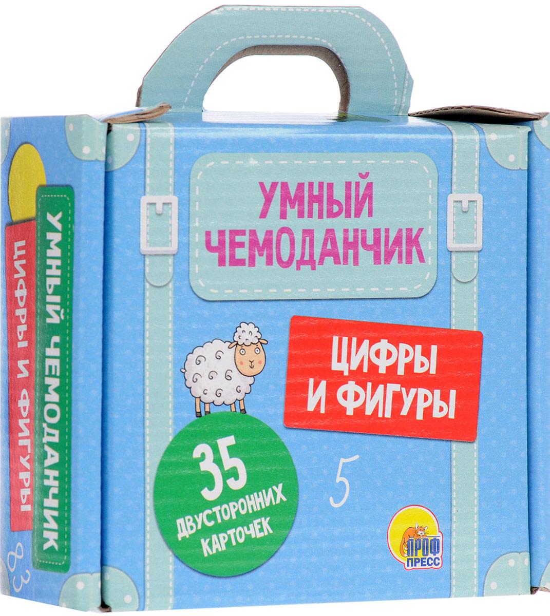 Проф-пресс Обучающие карточки Умный чемоданчик Цифры и фигуры росмэн обучающие карточки цифры и фигуры