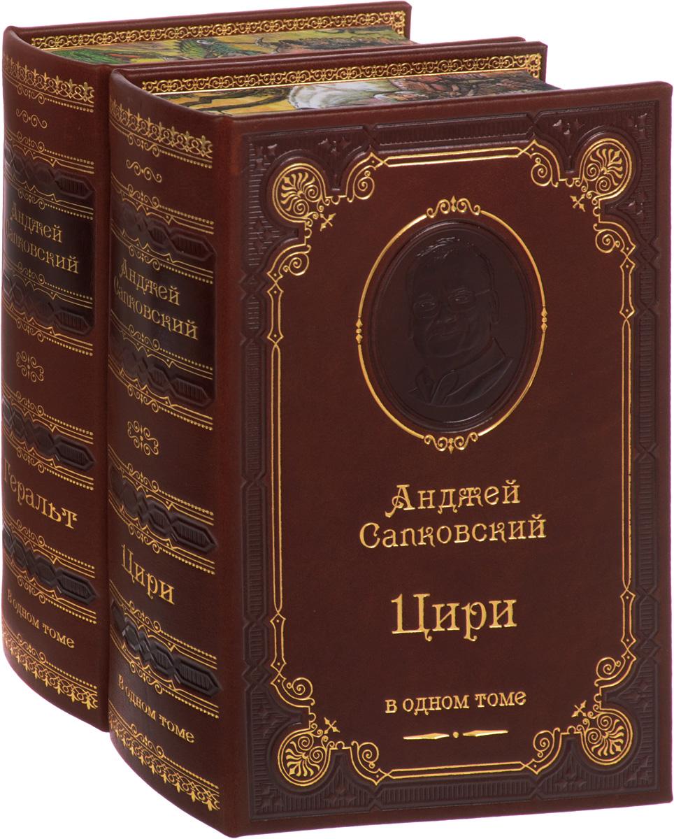 Анджей Сапковский Геральт. Цири. Комплект в 2 томах (подарочное издание)