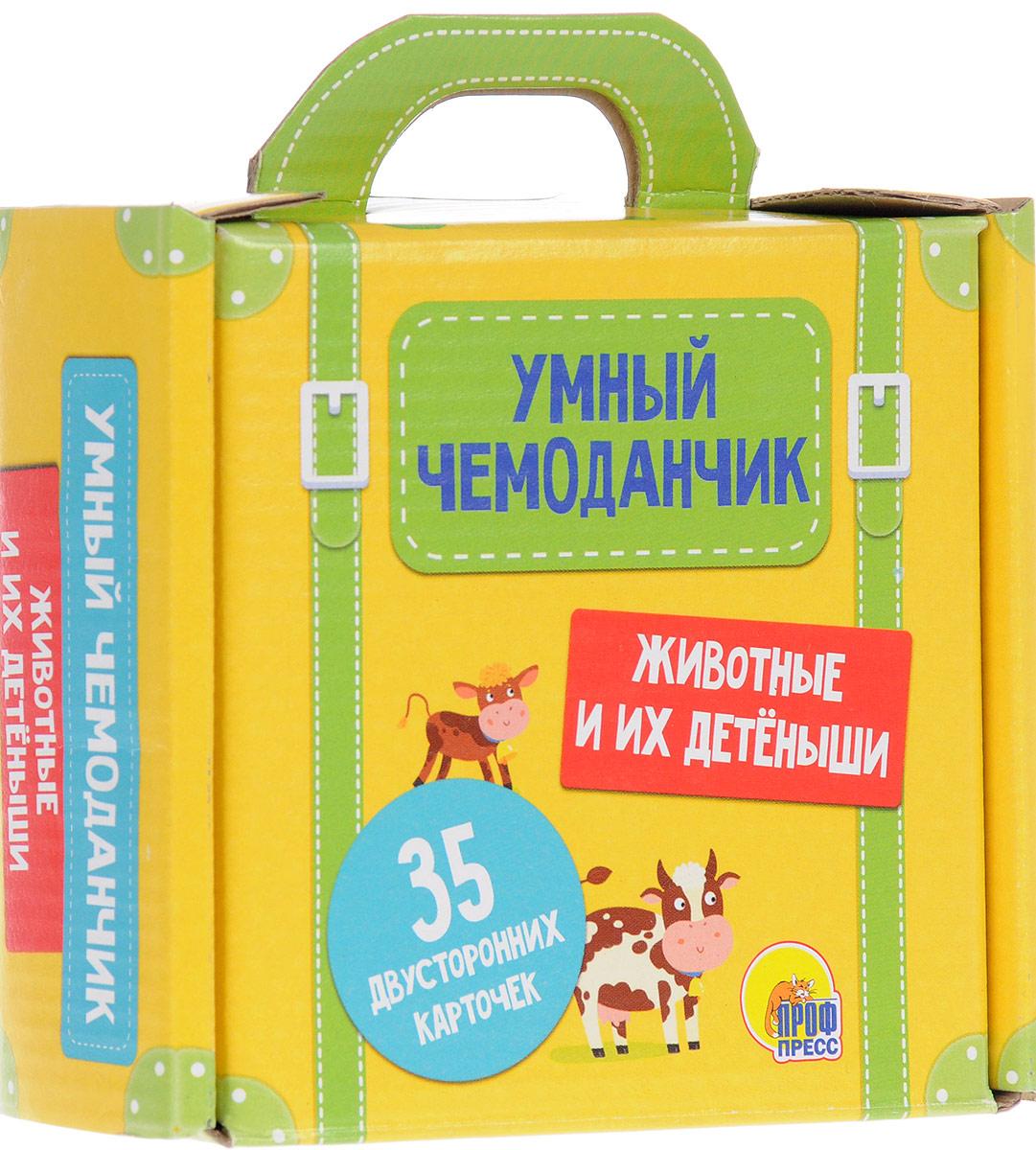 Проф-пресс Обучающие карточки Умный чемоданчик Животные и их детеныши богуславская м илл животные и их детеныши