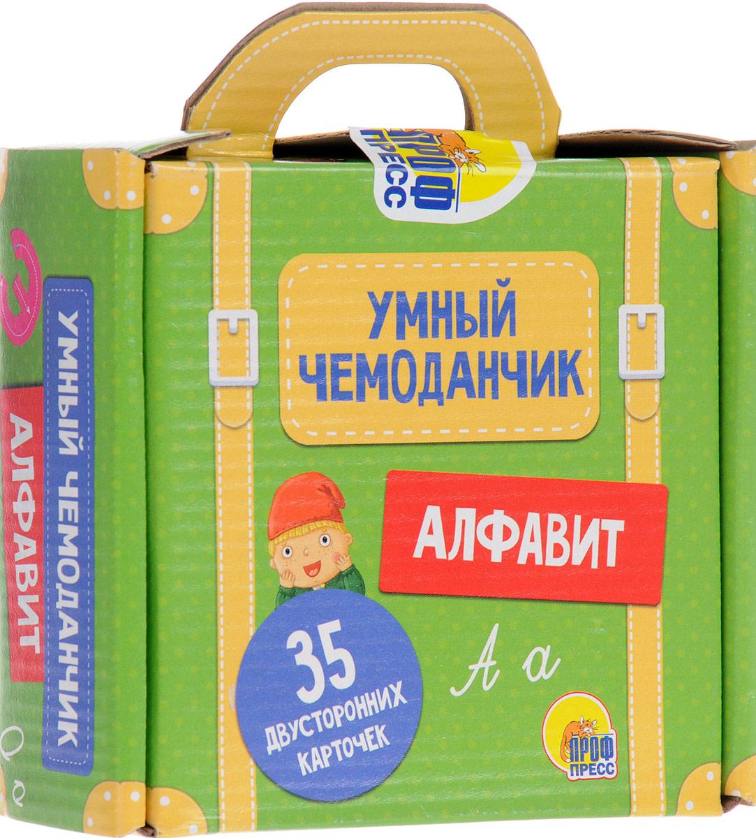 Проф-пресс Обучающие карточки Умный чемоданчик Алфавит weekend billiard company 58 001 02 0
