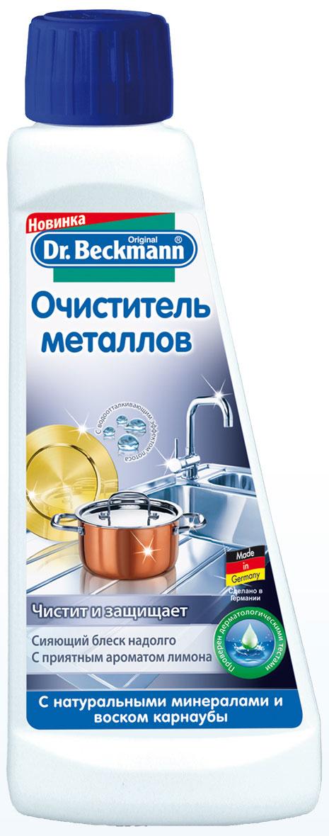 Очиститель металлов Dr Beckmann 250 мл .