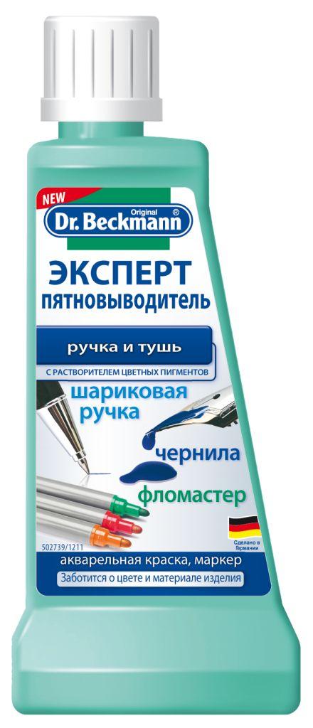 Пятновыводитель Dr. Beckmann, от шариковой ручки и фломастера, 50 мл восстановитель цвета dr beckmann 2х100 г