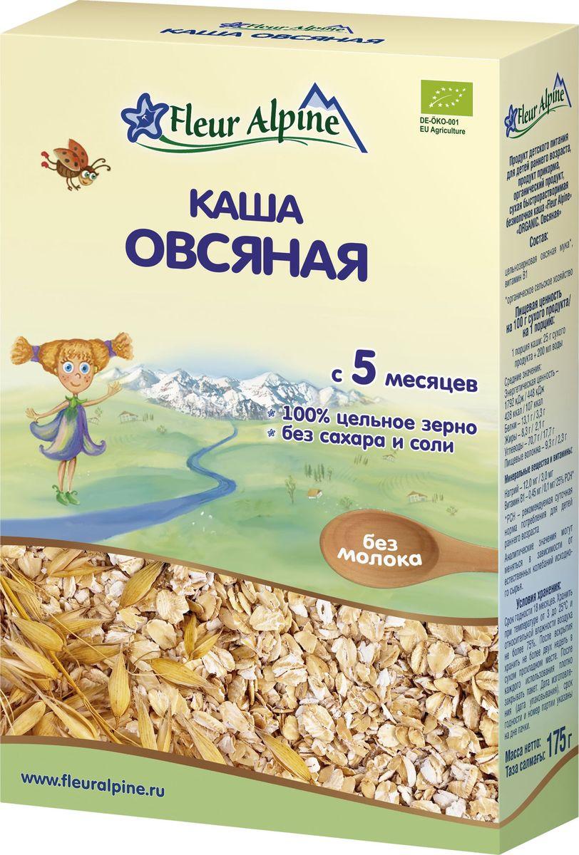 Fleur Alpine Organic каша безмолочная овсяная, с 5 месяцев, 175 г fleur alpine organic каша на козьем молоке овсяная с 5 месяцев 200 г