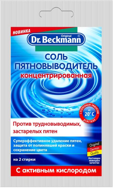 Соль-пятновыводитель Dr. Beckmann, 100 г dr oetker пикантфикс для грибов 100 г