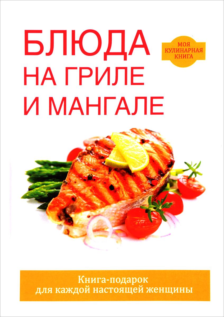 Блюда на гриле и мангале блюда на гриле и мангале isbn 978 5 386 11133 5