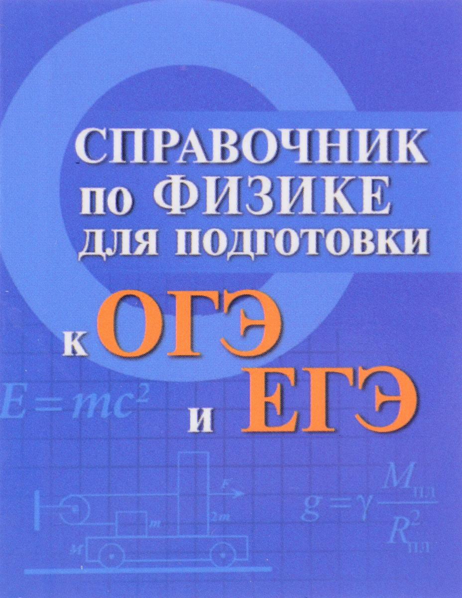 И. В. Мардасова, Н. В. Пруцакова Справочник по физике для подготовки к ОГЭ и ЕГЭ (миниатюрное издание)