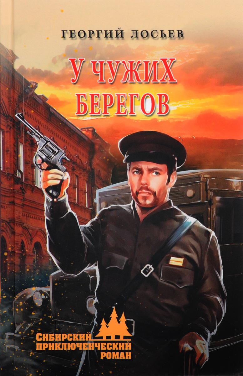 Георгий Лосьев У чужих берегов