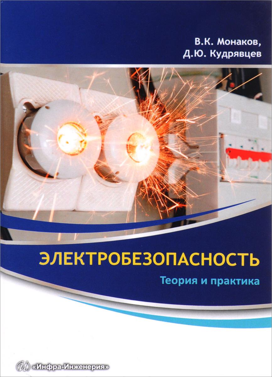 В. К. Монаков, Д. Ю. Кудрявцев Электробезопасность. Теория и практика