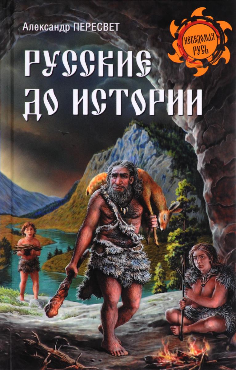 Александр Пересвет Русские до истории