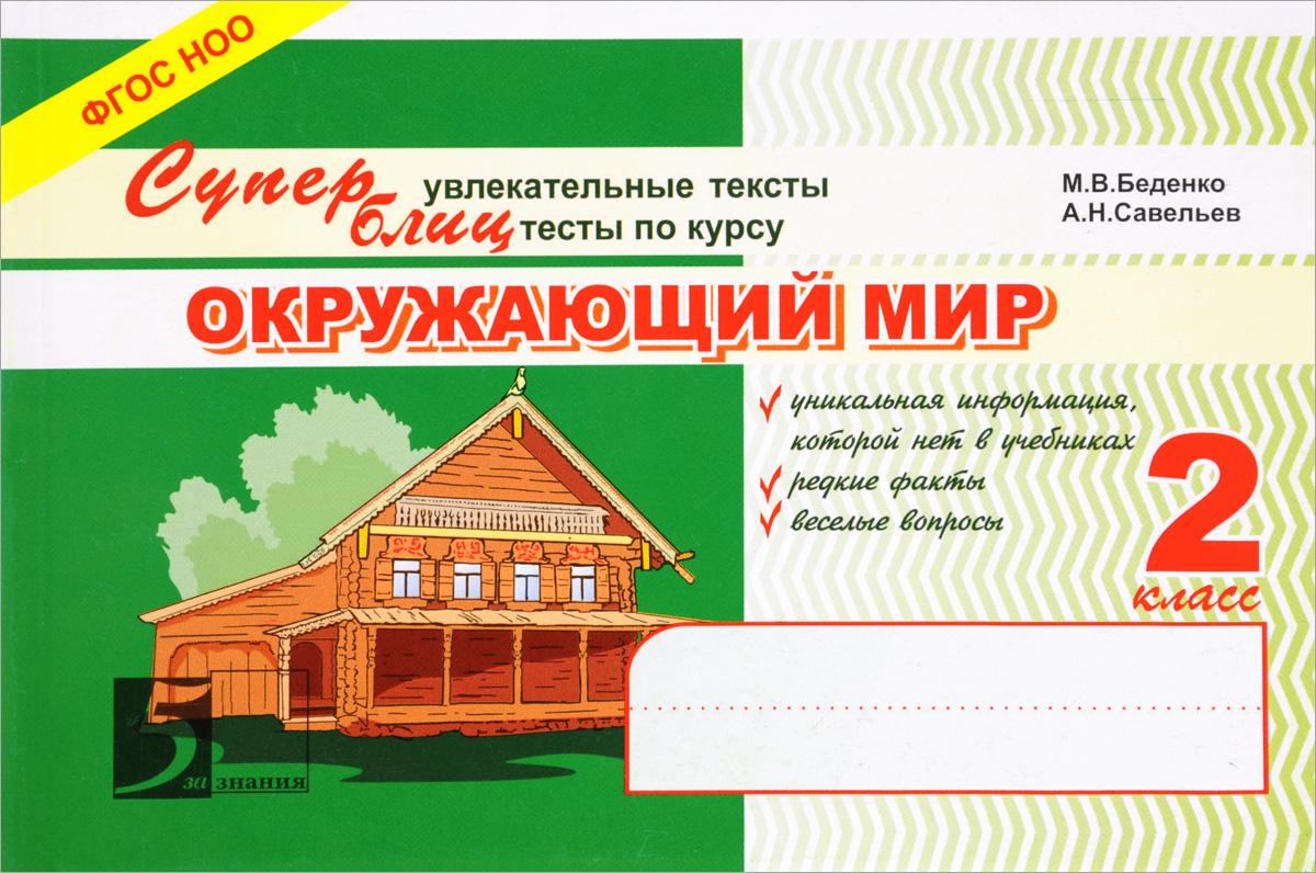 М. В. Беденко, А. Н. Савельев Окружающий мир. 2 класс. Суперблиц