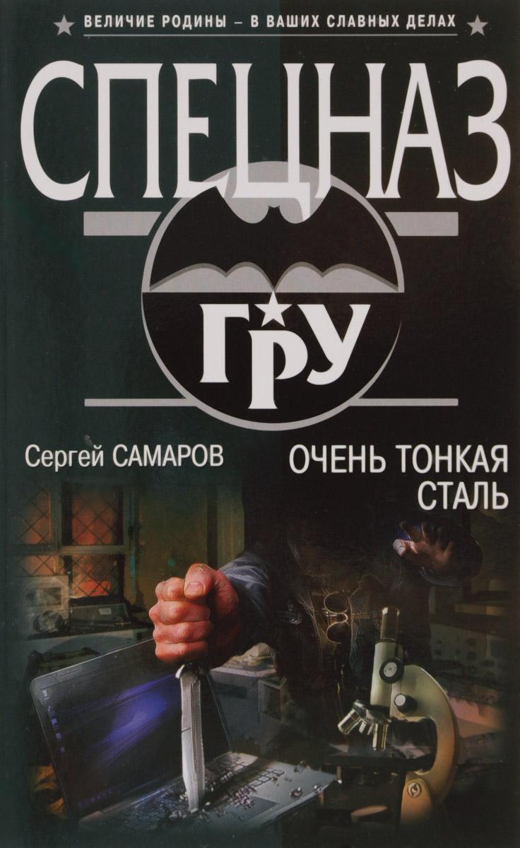 Сергей Самаров Очень тонкая сталь