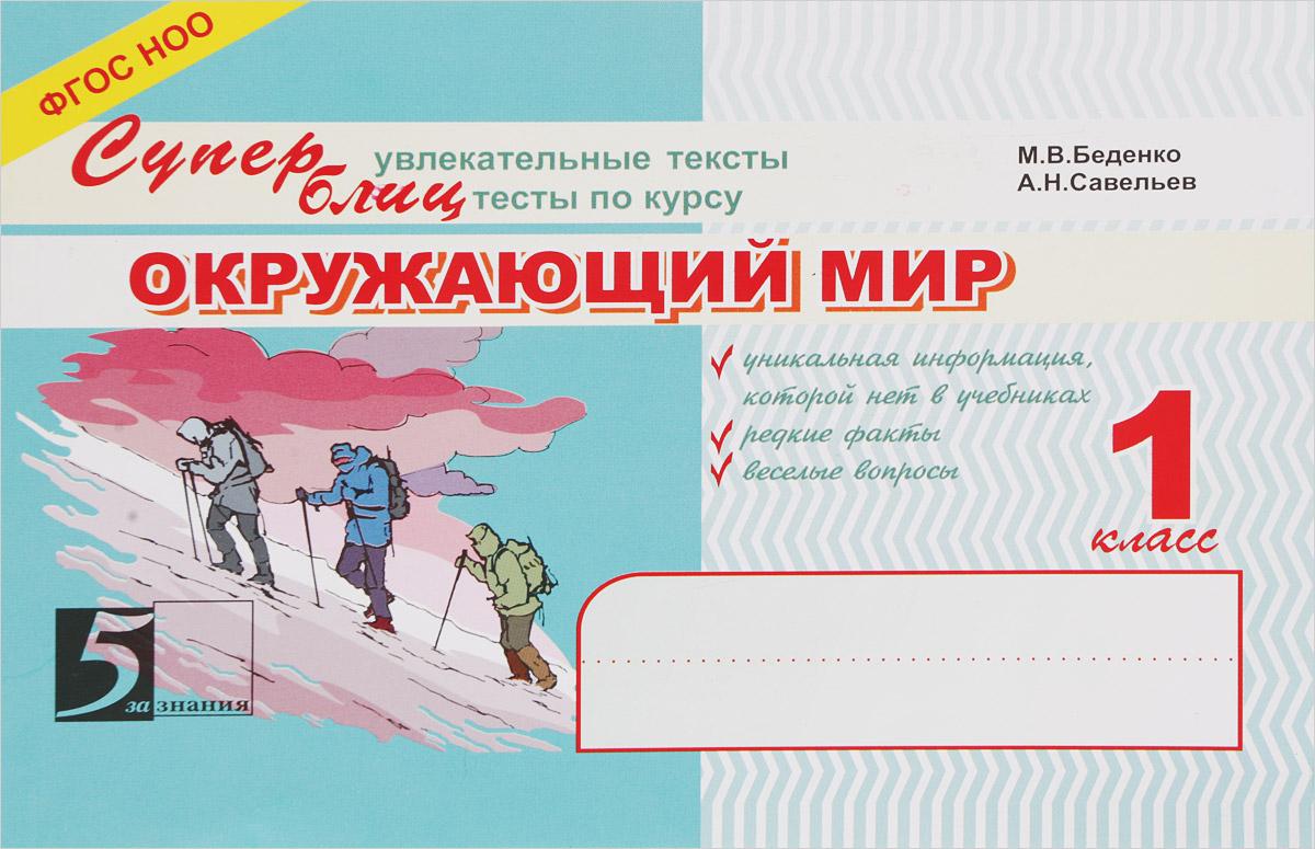 М. В. Беденко, А. Н. Савельев Окружающий мир. 1 класс. Блицконтроль знаний