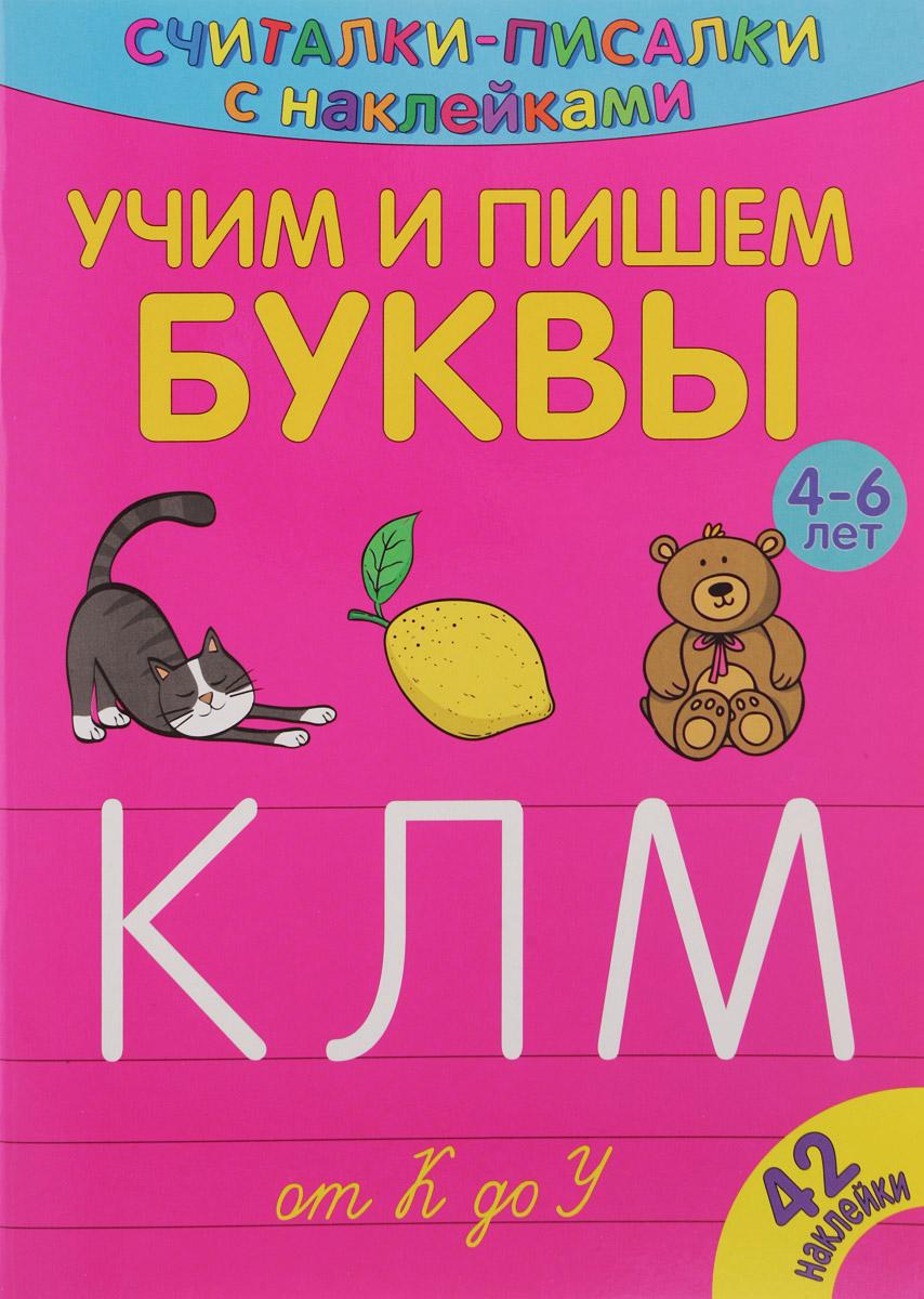 Учим и пишем буквы. От К до У (+ наклейки) учим и пишем буквы от а до й наклейки