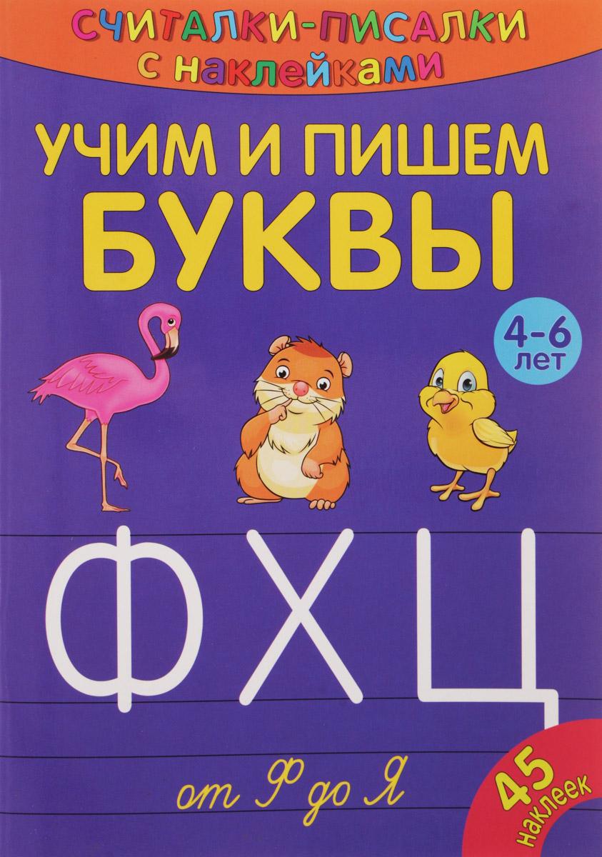 Учим и пишем буквы. От Ф до Я (+ наклейки) учим и пишем буквы от а до й наклейки