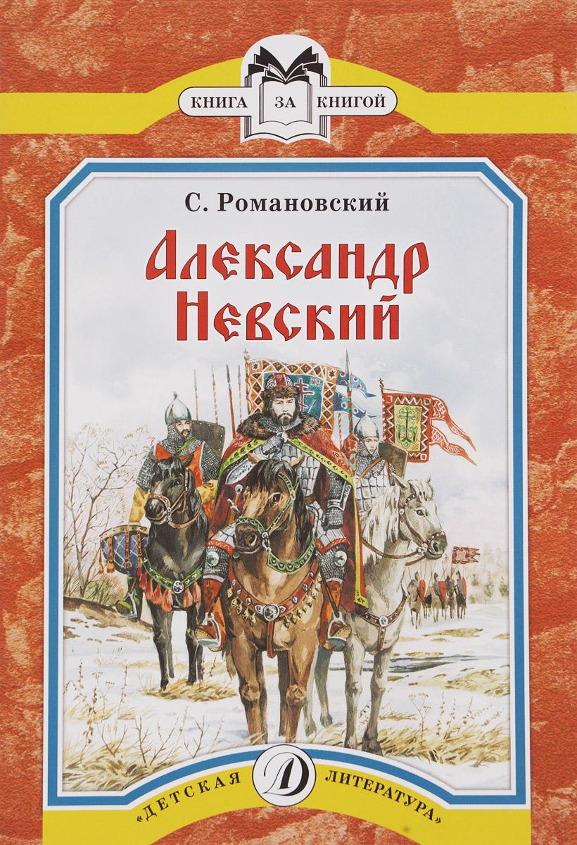 Книга Александр Невский. С. Романовский