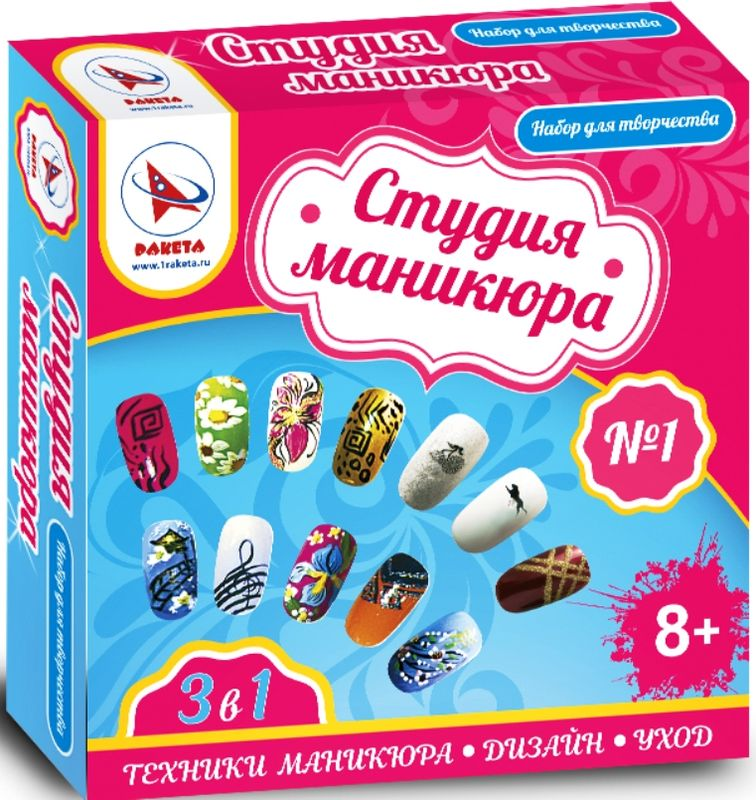 Ракета Набор для изготовления косметики Студия маникюра №1 игровой набор для девочки ранок студия маникюра вамп