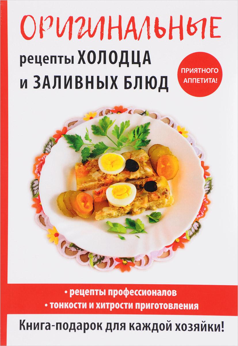 Г. М. Треер Оригинальные рецепты холодца и заливных блюд треер гера марксовна оригинальные рецепты холодца и заливных блюд