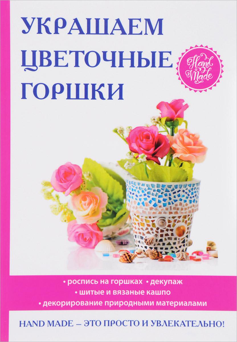 Е. А. Михайлова Украшаем цветочные горшки микки баскет расписываем цветочные горшки