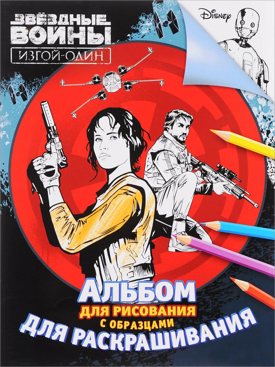 Звездные Войны. Альбом для рисования с образцами для раскрашивания