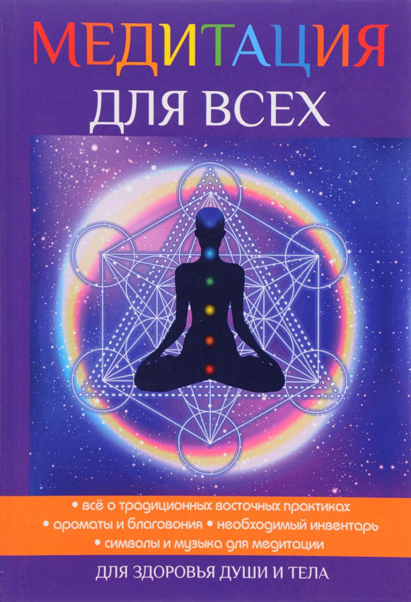 Ю. В. Антонова Медитация для всех г а непокойчицкого мир и человек в физике эзотерике и многомерной медицине