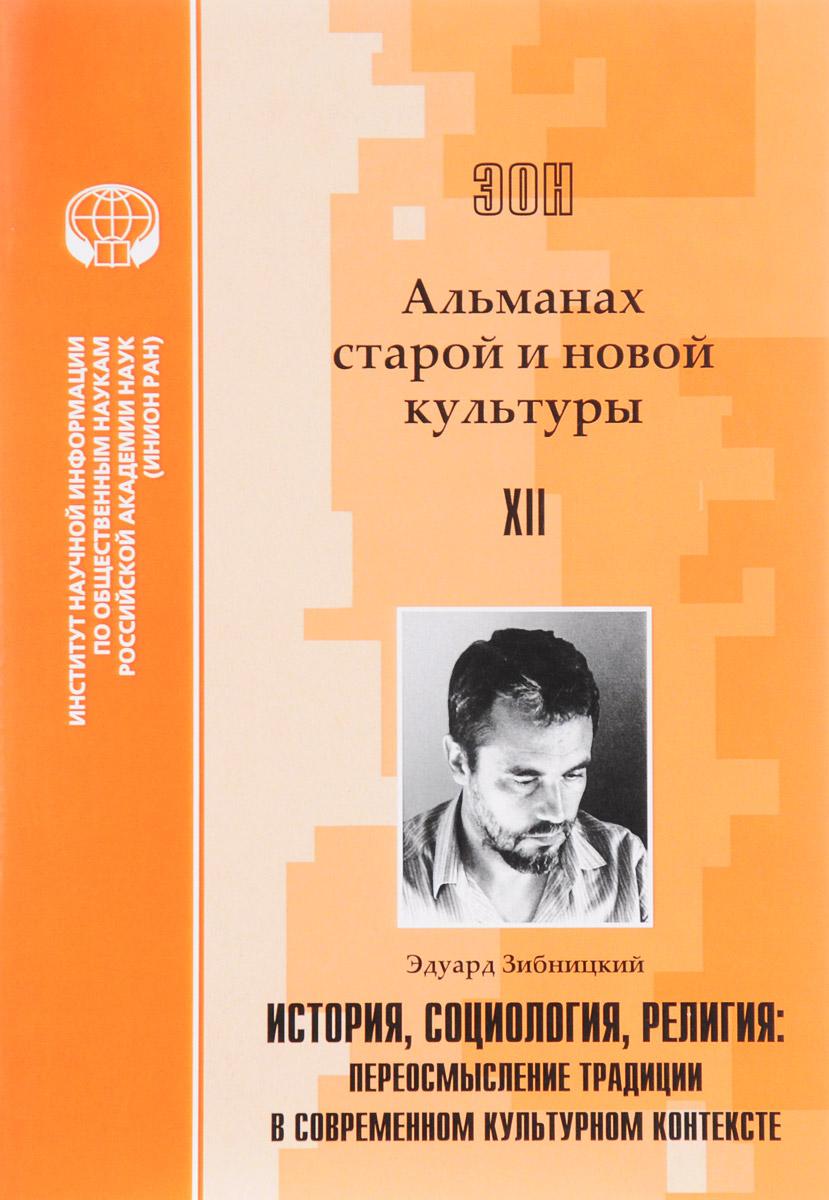 Эон. Альманах старой и новой культуры, №12, 2017