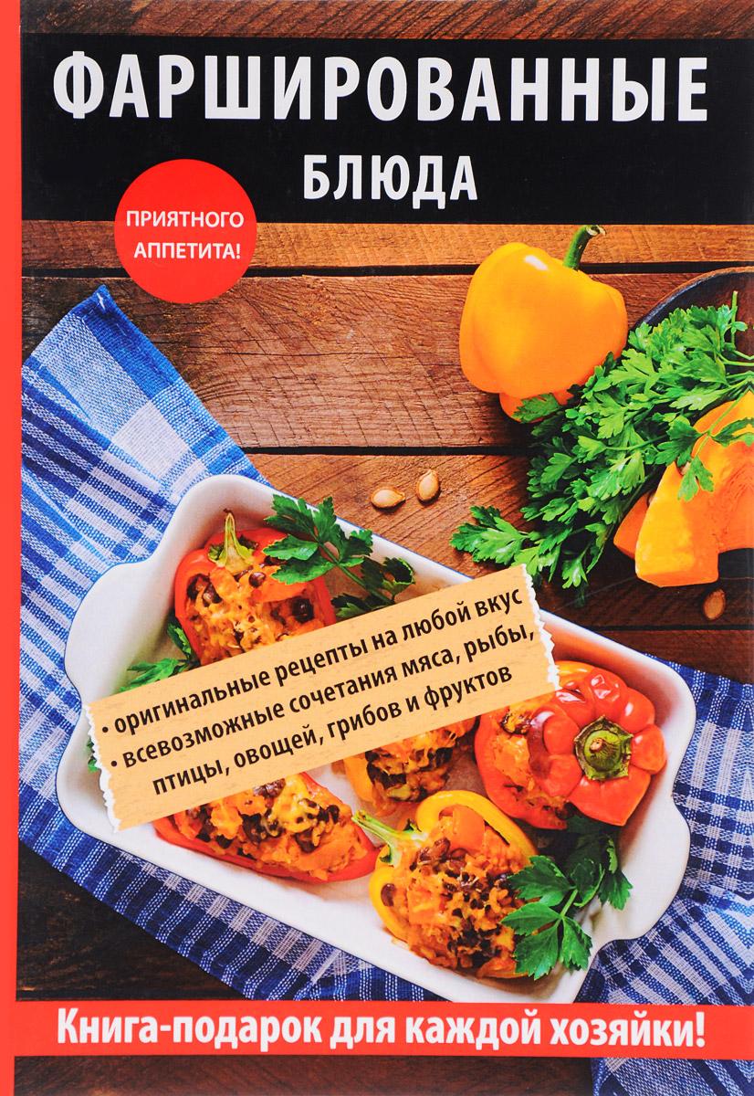 Г. М. Треер Фаршированные блюда г м треер блюда из сыра