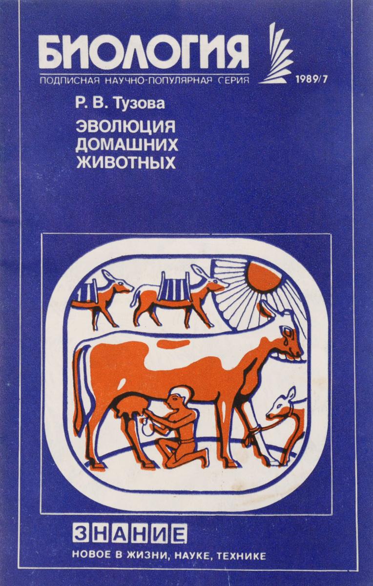 Р.В. Тузова Эволюция домашних животных юлия тузова юлия тузова подлежащее