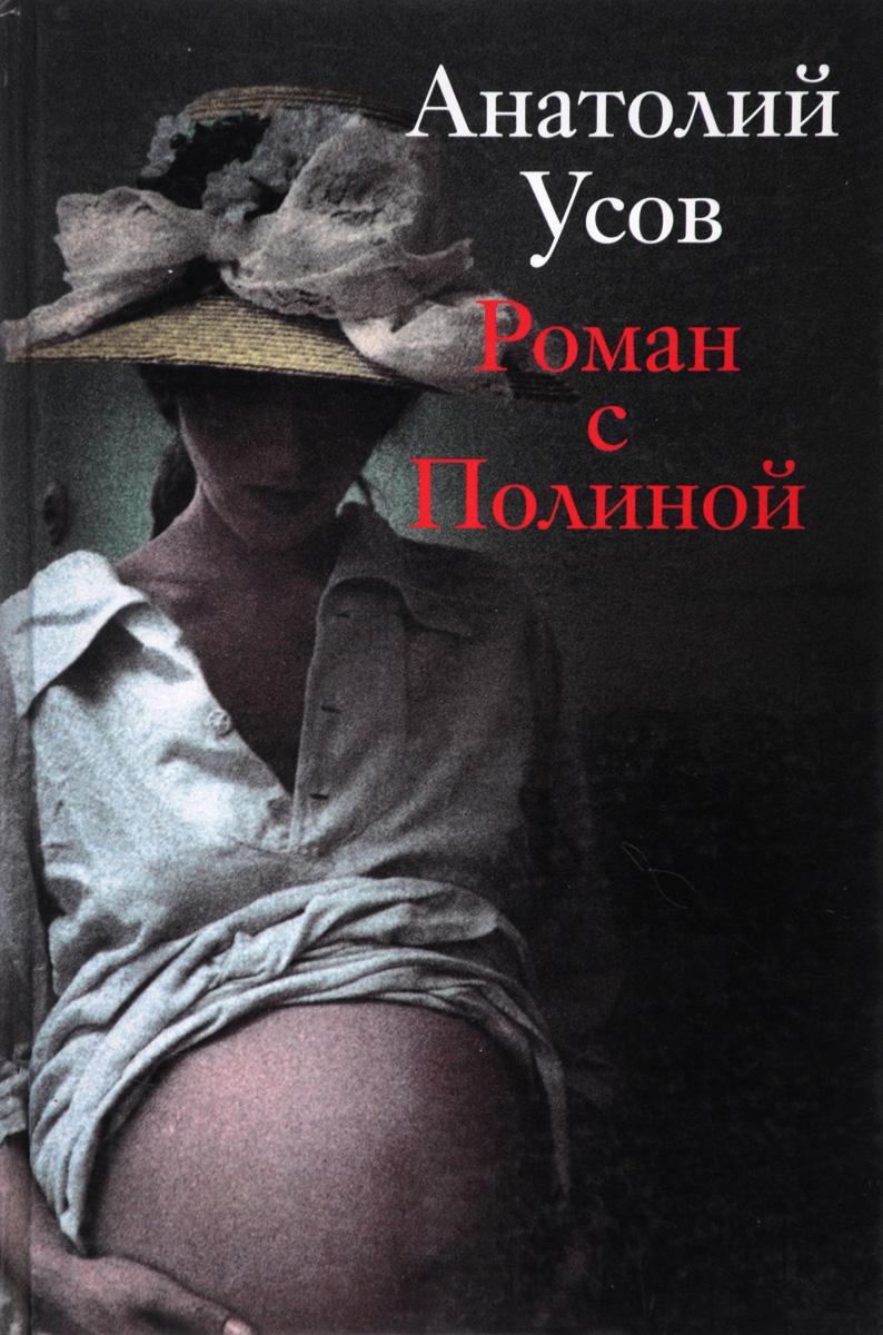 А. Усов Роман с Полиной 1