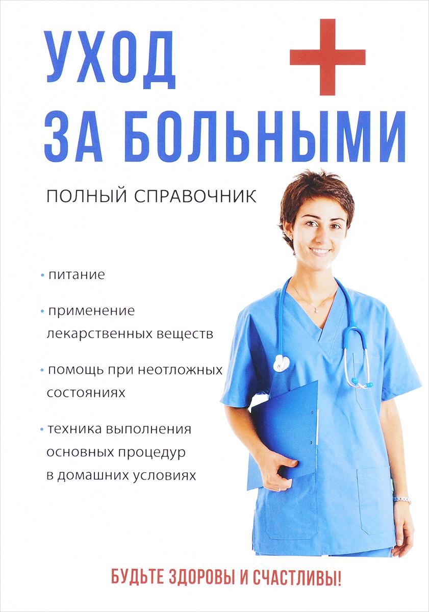 А. К. Джамбекова, В. Н. Шилов Уход за больными уход за телом домашних условиях дневников