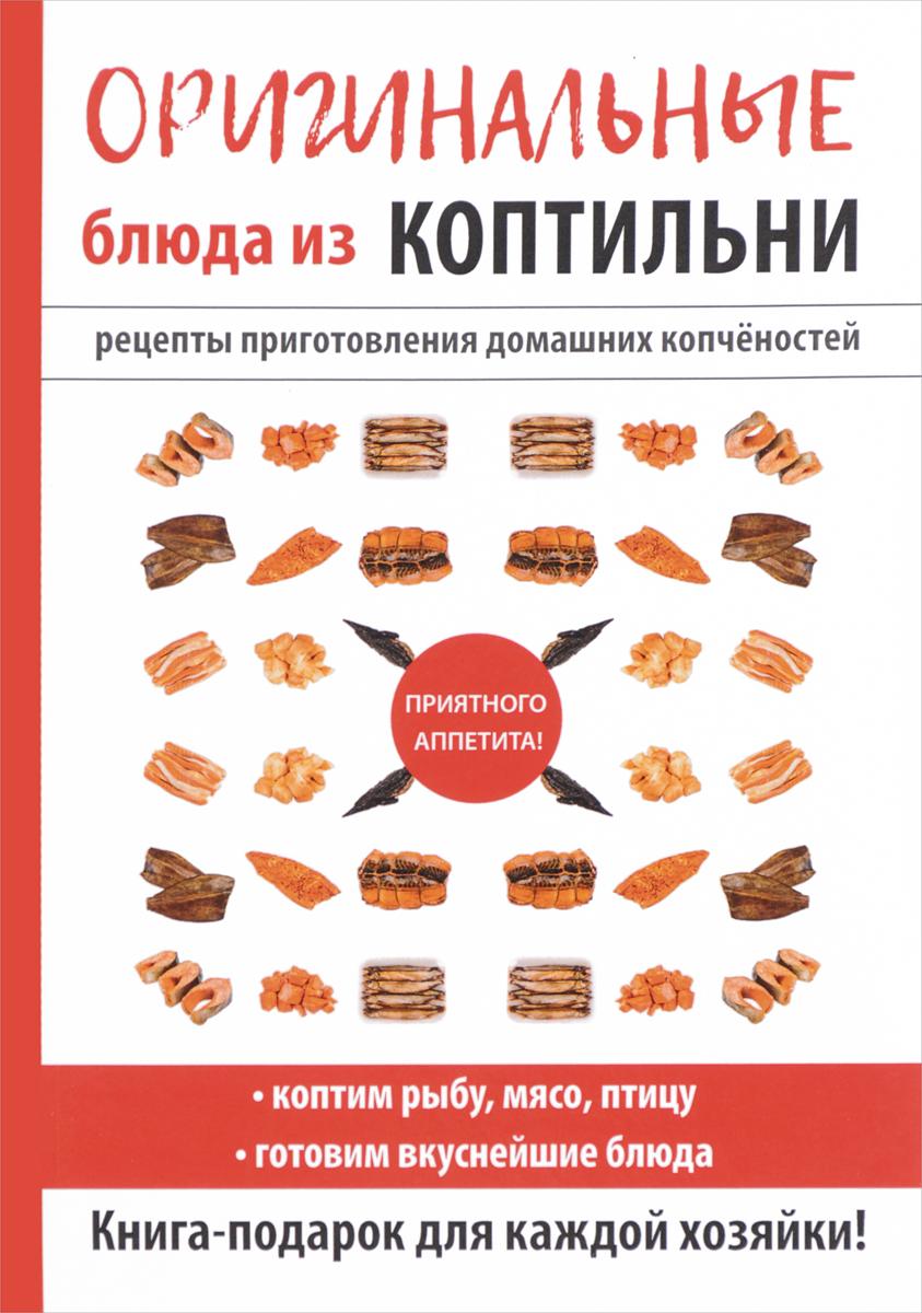 цена Оригинальные блюда из коптильни