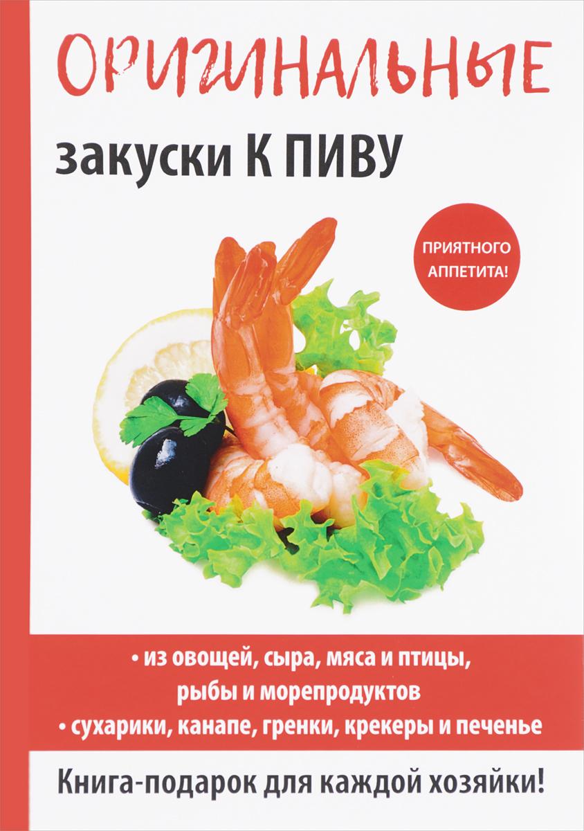 А. Г. Красичкова Оригинальные закуски к пиву оригинальные мартинсы купить