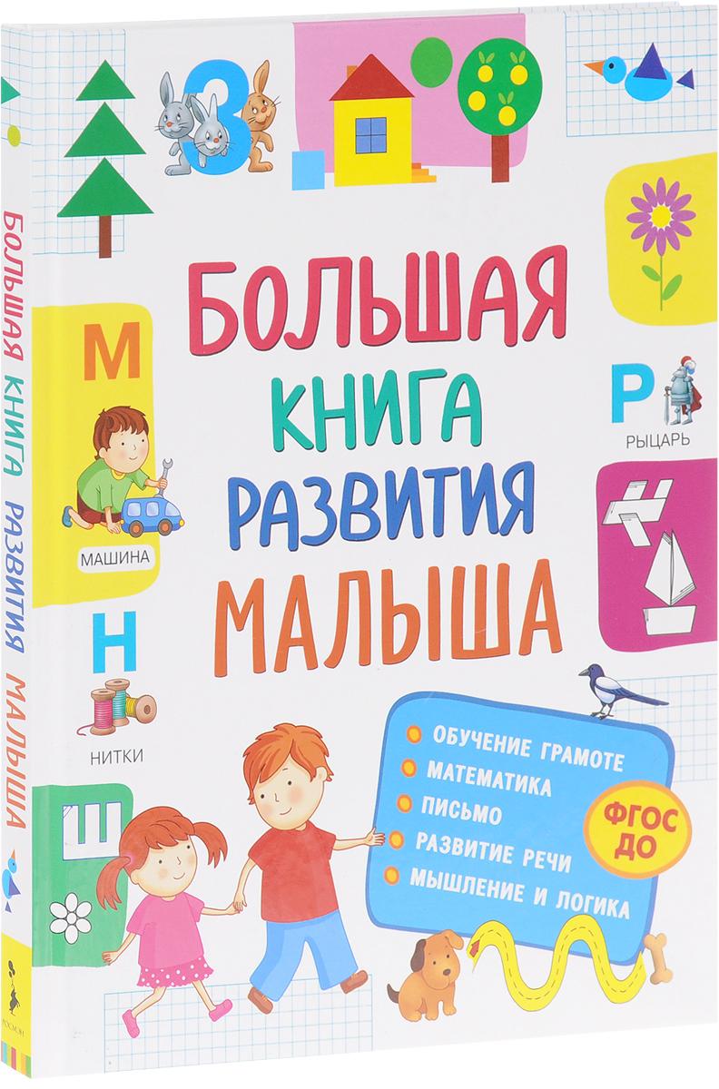 купить Большая книга развития малыша по цене 268 рублей