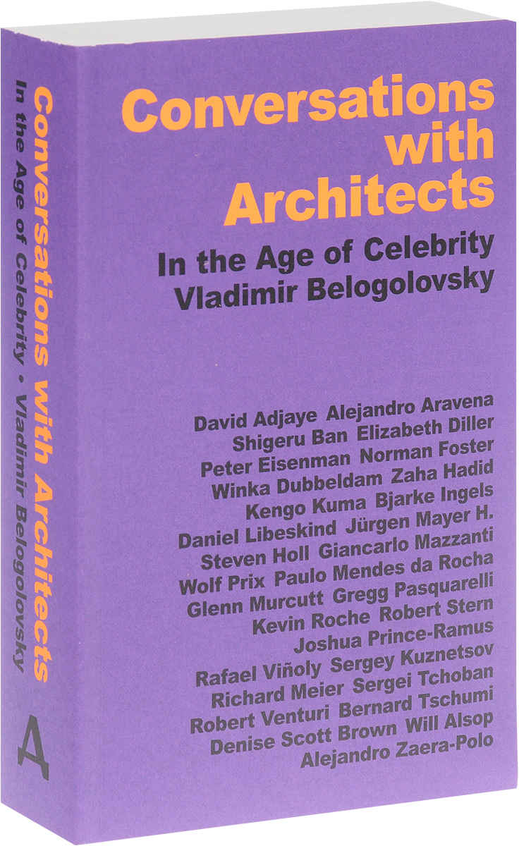 Vladimir Belogolovsky Conversations with Architects: In the Age of Celebrity недорго, оригинальная цена