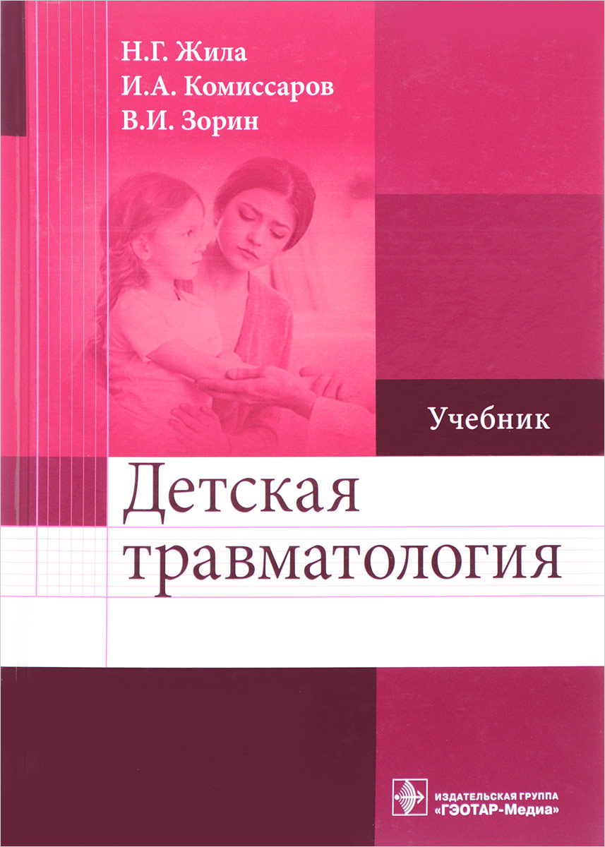Детская травматология. Учебник | Жила Николай Григорьевич, Комиссаров Игорь Алексеевич