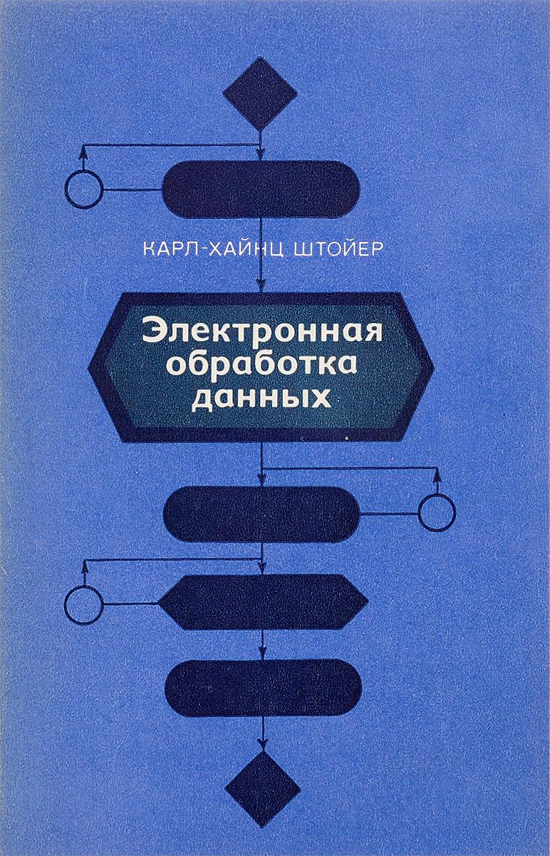 Штойер К. -Х. Электронная обработка данных
