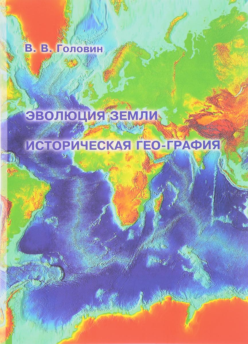 В. В. Головин Эволюция Земли. Историческая гео-графия