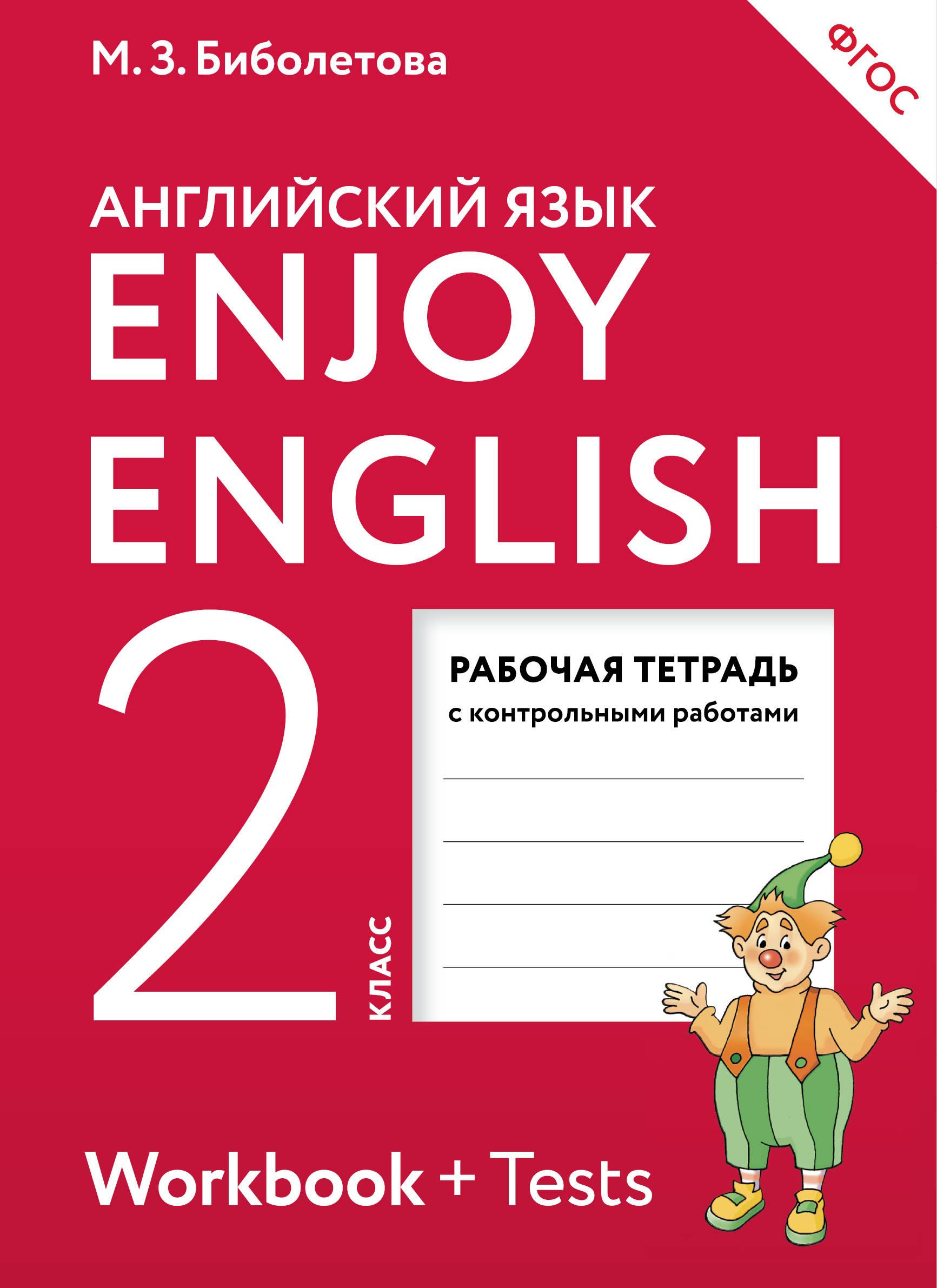 М. З. Биболетова, О. А. Денисенко, Н. Н. Трубанева Enjoy English 2: Workbook / Английский язык. 2 класс. Рабочая тетрадь