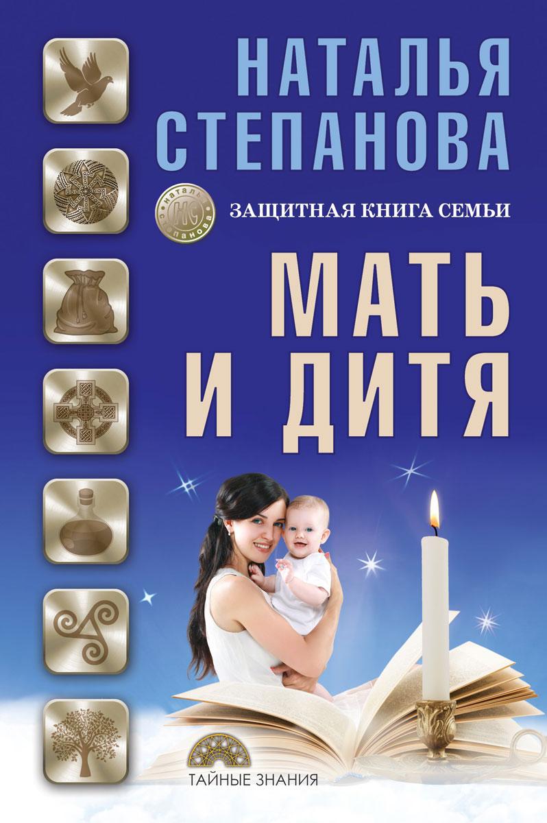 Наталья Степанова Мать и дитя. Защитная книга семьи