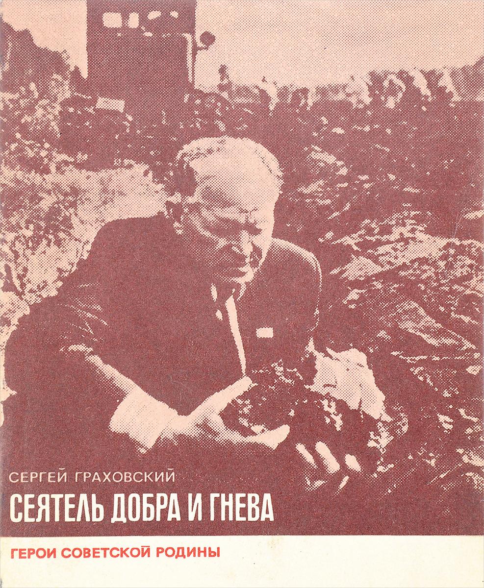 С.Граховский Сеятель добра и гнева