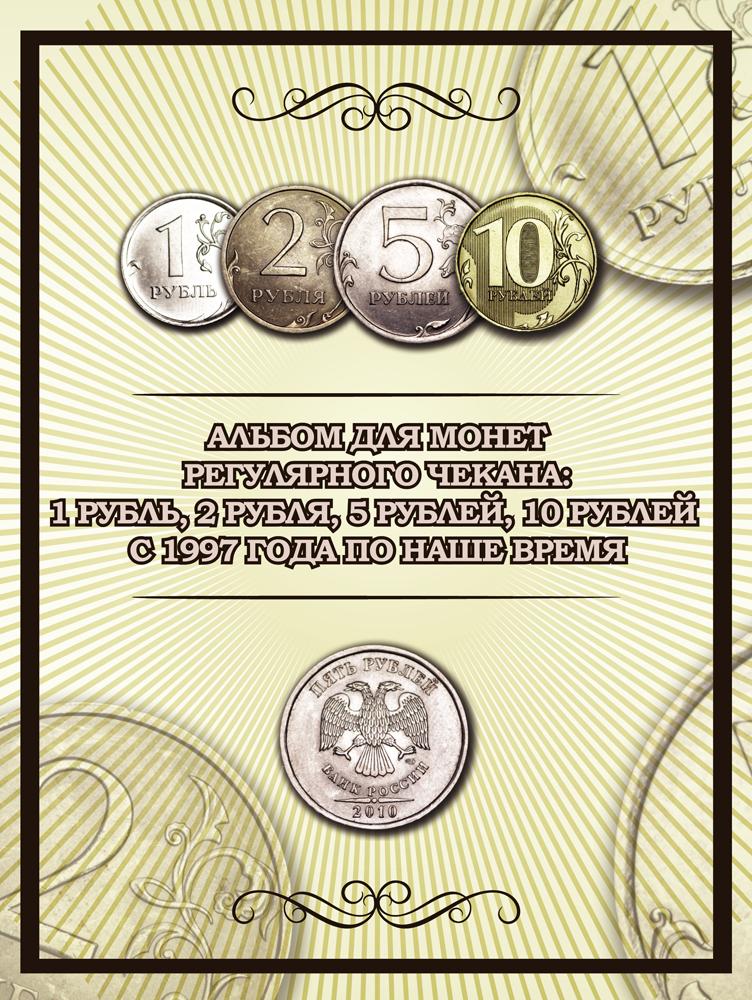 Альбом для монет 1, 2, 5 и 10 рублей с 1997 по наше время hot tracking for nissan qashqai 2007 2008 2009 2010 2011 2013 full window frame sill trim center pillars trim 18pcs