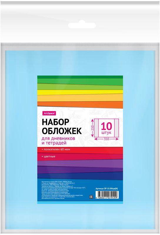 ArtSpace Набор обложек для дневников и тетрадей 21 х 35 см цвет мультиколор 10 шт апплика набор обложек для тетрадей и дневников 10 шт 212х350 мм