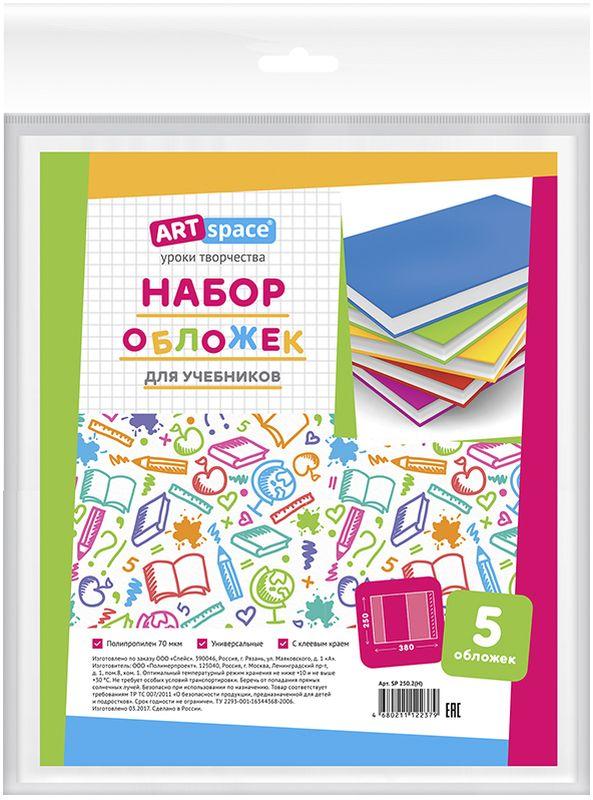 цены на ArtSpace Набор обложек для учебников 25 х 38 см 5 шт  в интернет-магазинах