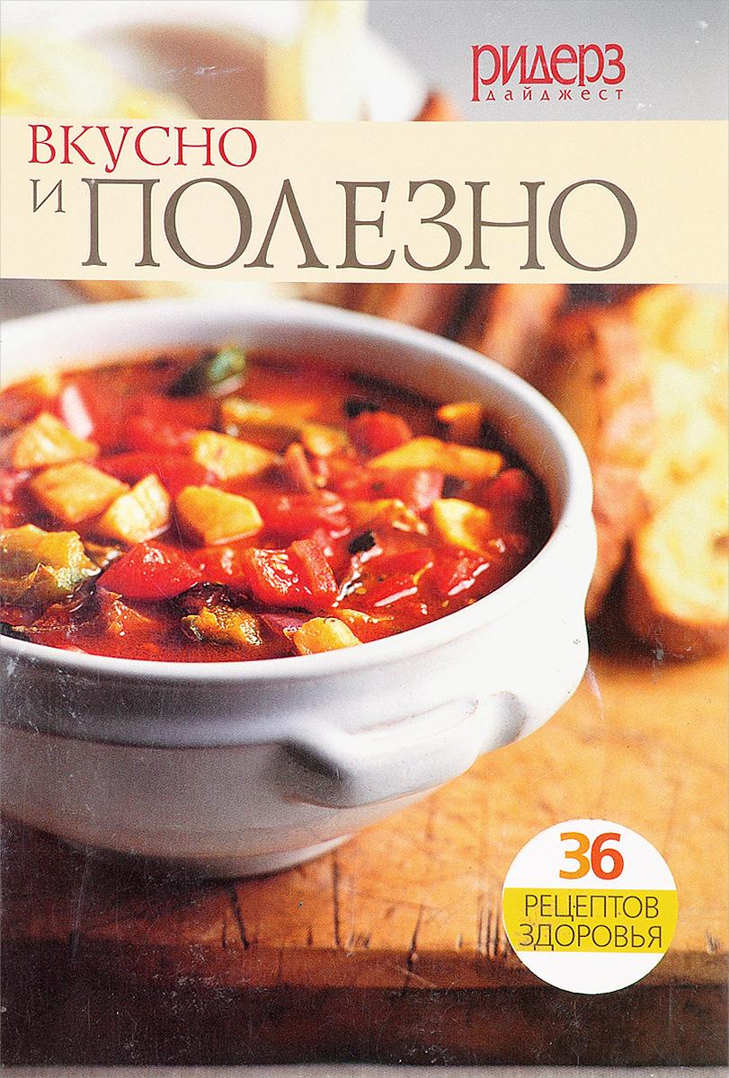 Вкусно и полезно. 36 рецептов здоровья