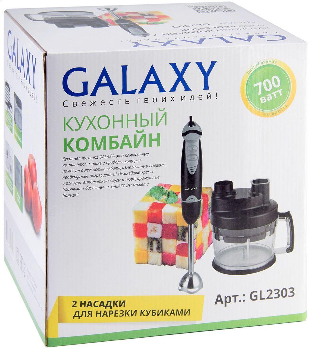 Кухонный комбайн Galaxy GL 2303, Black Galaxy